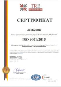 ISO_9001_2020_BG